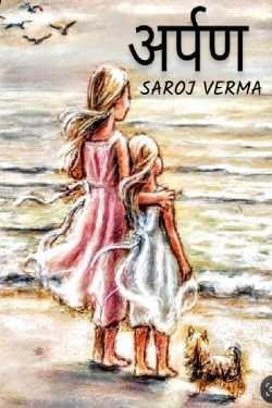 Offering--Part (12) by Saroj Verma in Hindi