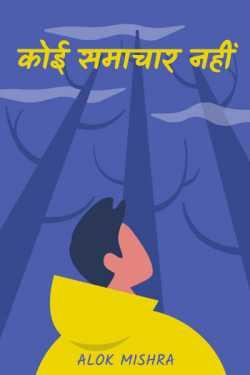 no news.. by Alok Mishra in Hindi