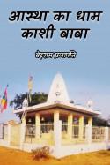 """आस्था का धाम - काशी बाबा - 7 - अंतिम भाग by बेदराम प्रजापति """"मनमस्त"""" in Hindi"""