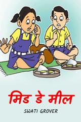 मिड डे मील by Swatigrover in Hindi