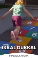 IKKAL DUKKAL by Pramila Kaushik in English