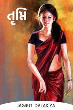 તૃપ્તિ by Jagruti Dalakiya in Gujarati