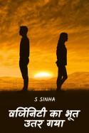 वर्जिनिटी का भूत उतर गया by S Sinha in Hindi