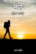पार - महेश कटारे - 4 - अंतिम भाग by राज बोहरे in Hindi