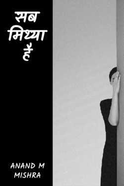 SAB MITHYA HAI by Anand M Mishra in Hindi