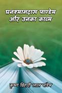 कृष्ण विहारी लाल पांडेय द्वारा लिखित  घनश्यामदास पाण्डेय और उनका काव्य बुक Hindi में प्रकाशित