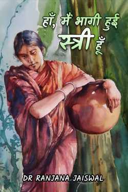 Yes, I'm a Runaway Woman (Part Thirteen) by Ranjana Jaiswal in Hindi