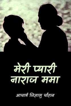 my sweet angry mama by आचार्य जिज्ञासु चौहान in Hindi