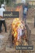 કમાણી by DINESHKUMAR PARMAR NAJAR in Gujarati
