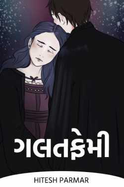 Galatfemi - 1 by Hitesh Parmar in Gujarati