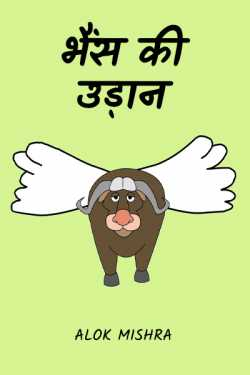 Buffalo Flight (Satire) by Alok Mishra in Hindi