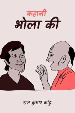 राज कुमार कांदु द्वारा लिखित  कहानी भोला की - 1 बुक Hindi में प्रकाशित