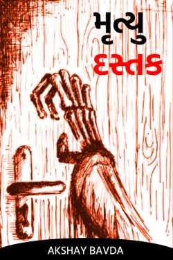 Knock Death - 12 by Akshay Bavda in Gujarati