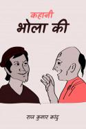 राज कुमार कांदु द्वारा लिखित  कहानी भोला की - (अंतिम भाग ) बुक Hindi में प्रकाशित