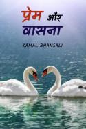 Kamal Bhansali द्वारा लिखित  प्रेम और वासना - भाग 5 - प्रेम के रंग हजार, रिश्तों में बुक Hindi में प्रकाशित