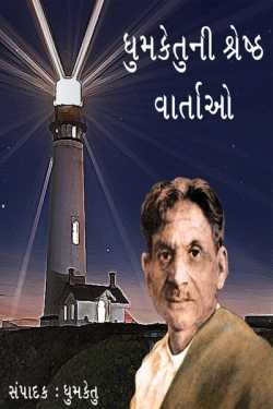 ધૂમકેતુની શ્રેષ્ઠ વાર્તાઓ by Dhumketu in Gujarati