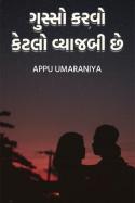 ગુસ્સો કરવો કેટલો વ્યાજબી છે. by Appu Umaraniya in Gujarati
