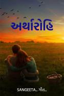 અર્થારોહિ - 6 by Sangeeta... ગીત... in Gujarati