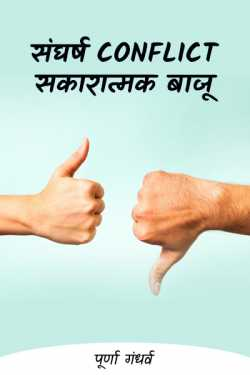 conflict conflict - positive side by पूर्णा गंधर्व in Marathi