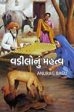 importance of Parents by Anurag Basu in Gujarati