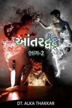 Conflict - 2 by Dt. Alka Thakkar in Gujarati