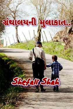 Visit the library .. by Shefali in Gujarati