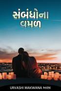 સંબંધોના વમળ - 7 by Urvashi Makwana આભા in Gujarati