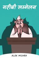 Alok Mishra द्वारा लिखित  गरीबी सम्मेलन ( व्यंग्य ) बुक Hindi में प्रकाशित