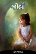 ઝીલી by Holy Soul in Gujarati