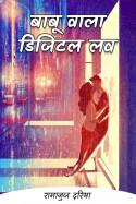 रामानुज दरिया द्वारा लिखित  बाबू वाला डिजिटल लव बुक Hindi में प्रकाशित