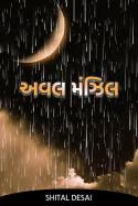 અવલ મંઝિલ by Shital Desai in Gujarati
