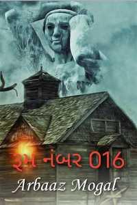 રૂમ નંબર 016 - 12