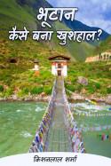 Anand M Mishra द्वारा लिखित  भूटान कैसे बना खुशहाल? बुक Hindi में प्रकाशित