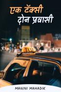 Manini Mahadik यांनी मराठीत एक टॅक्सी-दोन प्रवासी - भाग 1