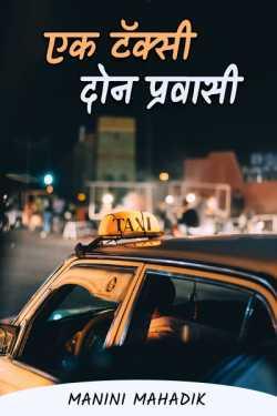 Mysterious taxi - 1 by Manini Mahadik in Marathi
