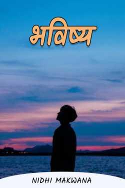 Future by Nidhi Makwana in Hindi