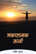 सकारात्मक ऊर्जा by संदिप खुरुद in Marathi