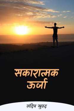 sakaratmak urja by संदिप खुरुद in Marathi