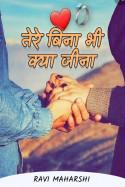 Ravi maharshi द्वारा लिखित  तेरे बिना भी क्या जीना बुक Hindi में प्रकाशित