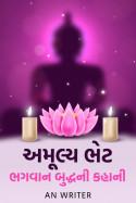 અમૂલ્ય ભેટ : ભગવાન બુદ્ધની કહાની by AN Writer in Gujarati
