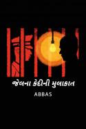 જેલના કેદીની મુલાકાત by Abbas in Gujarati