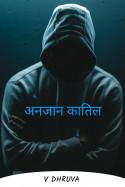 अनजान कातिल - 3 by V Dhruva in Hindi