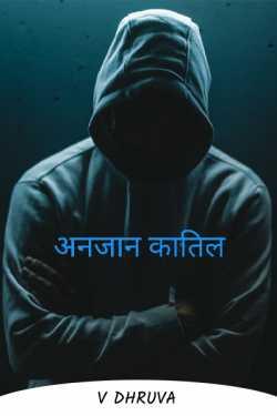 anjan katil - 5 by V Dhruva in Hindi