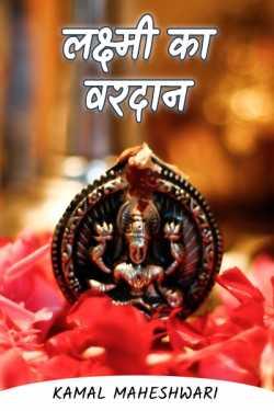 boon of lakshmi by Kamal Maheshwari in Hindi