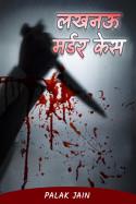 Palak Jain द्वारा लिखित  लखनऊ मर्डर केस - 1 बुक Hindi में प्रकाशित