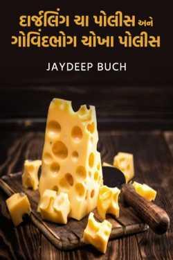 દાર્જલિંગ ચા પોલીસ અને 'ગોવિંદભોગ ચોખા પોલીસ by Jaydeep Buch in Gujarati