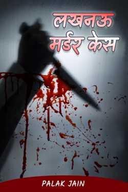 लखनऊ मर्डर केस by Palak Jain in Hindi