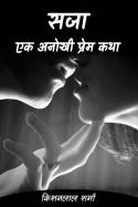 सजा---एक अनोखी प्रेम कथा by किशनलाल शर्मा in Hindi