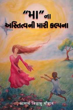 """My imagination of the existence of """"Mother"""" by आचार्य जिज्ञासु चौहान in Gujarati"""