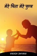 Vikash Dhyani द्वारा लिखित  मेरे पिता मेरे पुण्य बुक Hindi में प्रकाशित